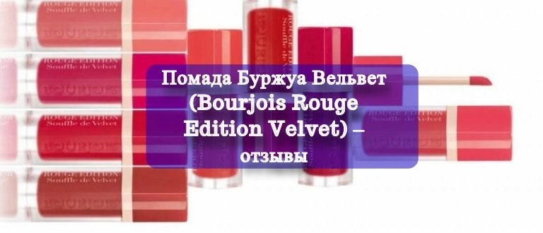 Помада Буржуа Вельвет (Bourjois Rouge Edition Velvet) – отзывы