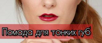 Помада для тонких губ – какой цвет вам подойдёт?