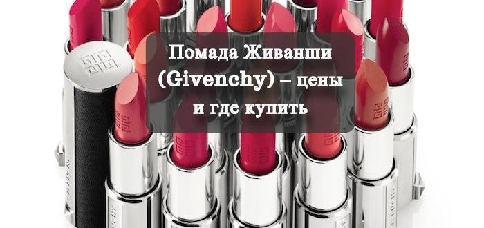 Помада Живанши (Givenchy) – цены и где купить