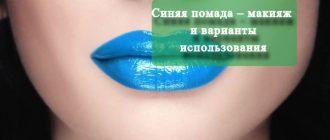 Синяя помада – макияж и варианты использования