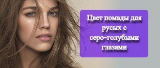 tsvet-pomady-dlya-rusyh-s-sero-golubymi-glazami