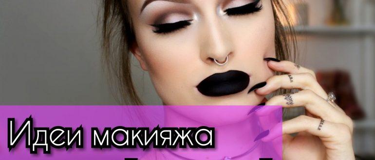 Тёмная помада – идеи макияжа для брюнеток и блондинок