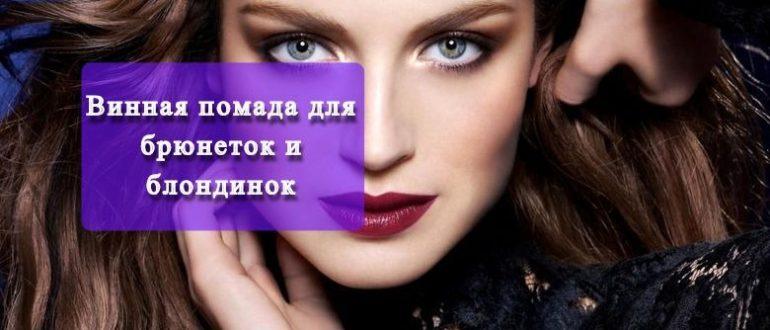vinnaya-pomada-dlya-bryunetok-i-blondinok