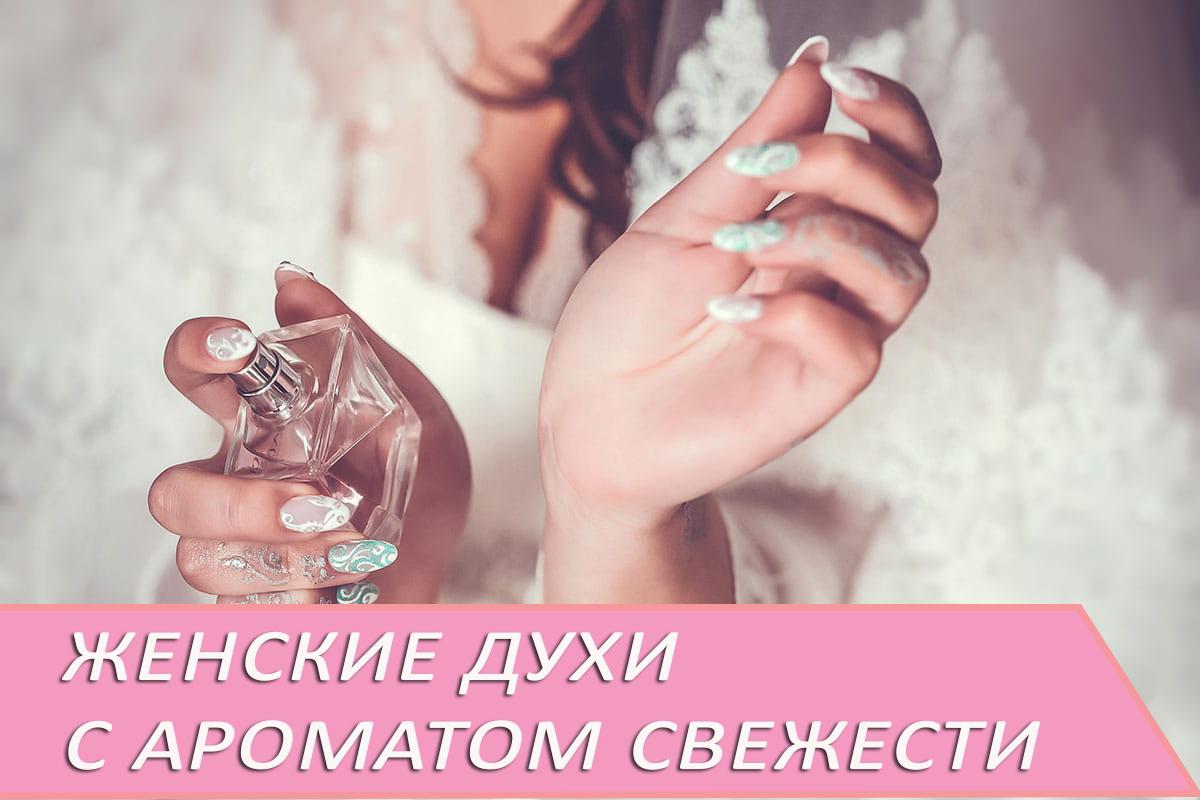 Лучшая туалетная вода для женщин с ароматом свежести