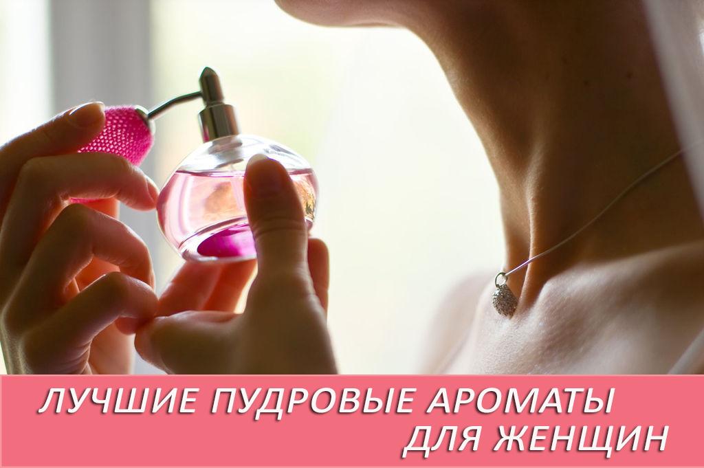 Лучшие пудровые ароматы духов для женщин известных марок