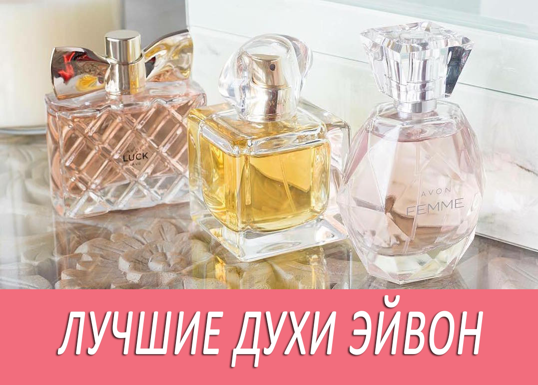 Парфюмерия эйвон apivita греческая косметика купить в москве