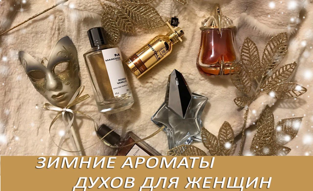 Рейтинг зимних ароматов духов для женщин