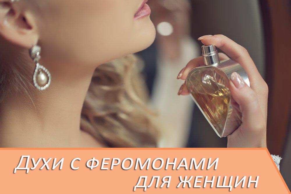Самые лучшие духи с феромонами для женщин