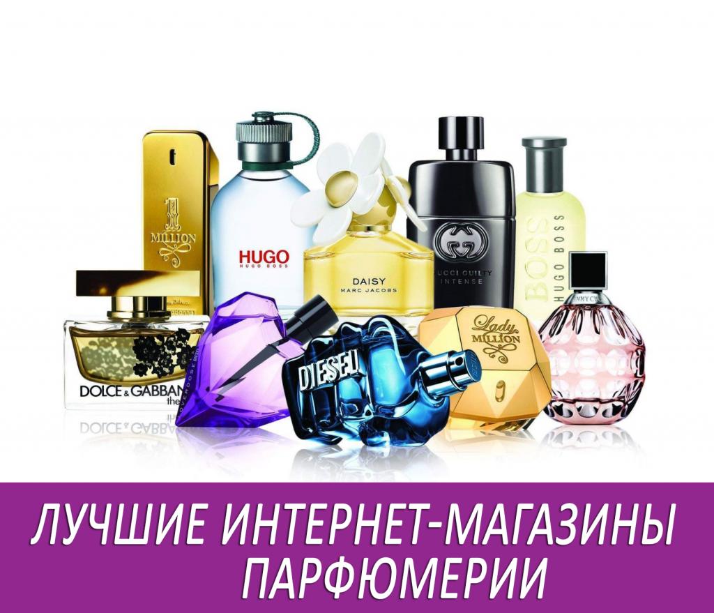 магазин оригинальной парфюмерии россия