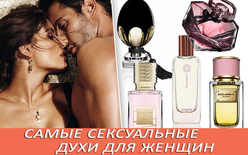Самые сексуальные ароматы духов для женщин, возбуждающие мужчин