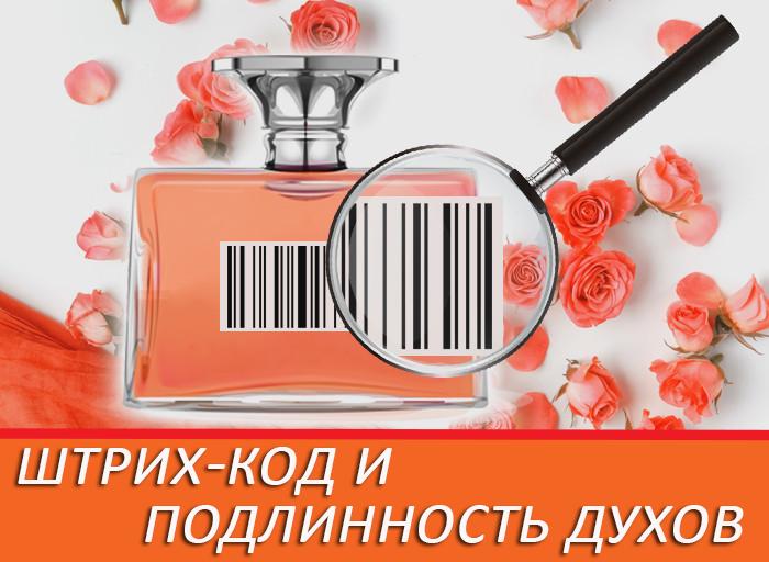 Штрих-код и его тайны – проверяем парфюм на подлинность