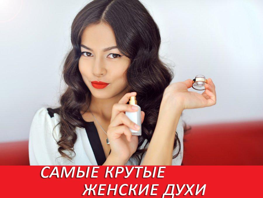 какой парфюм самый лучший для женщин