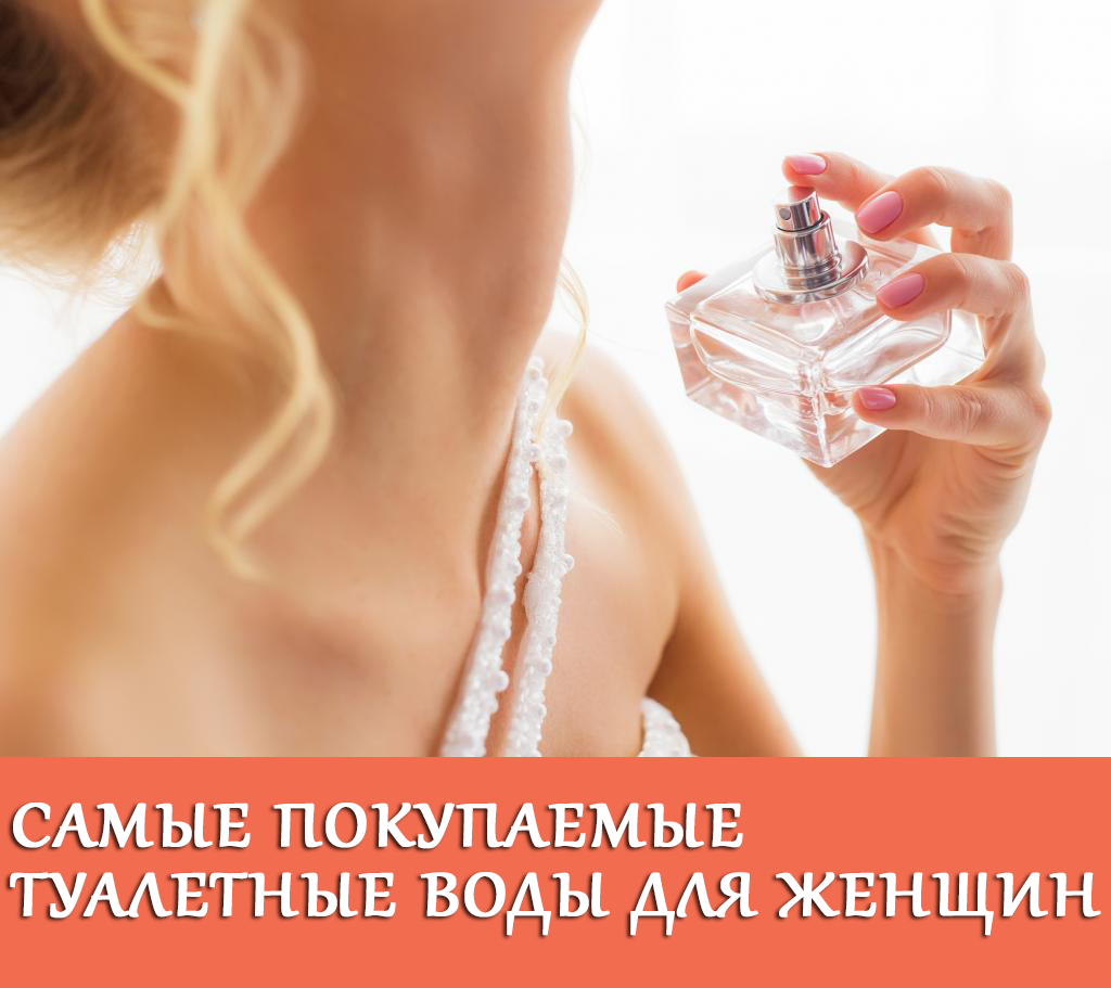 Какая женская туалетная вода самая популярная и продаваемая