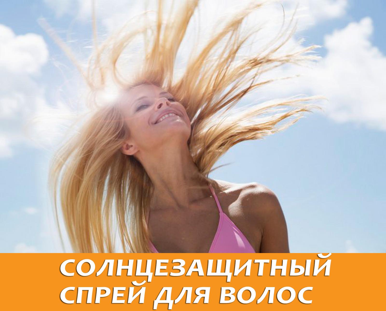 Какой солнцезащитный спрей для волос выбрать?