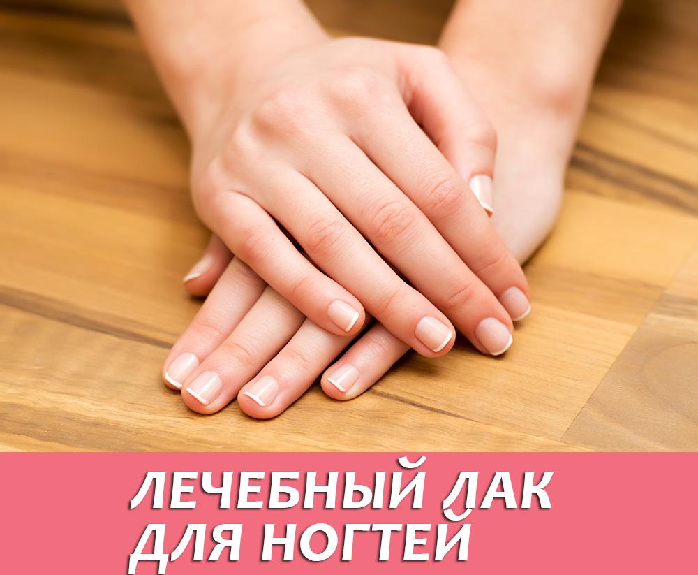 Лучшие лечебные лаки для ногтей с укрепляющим действием