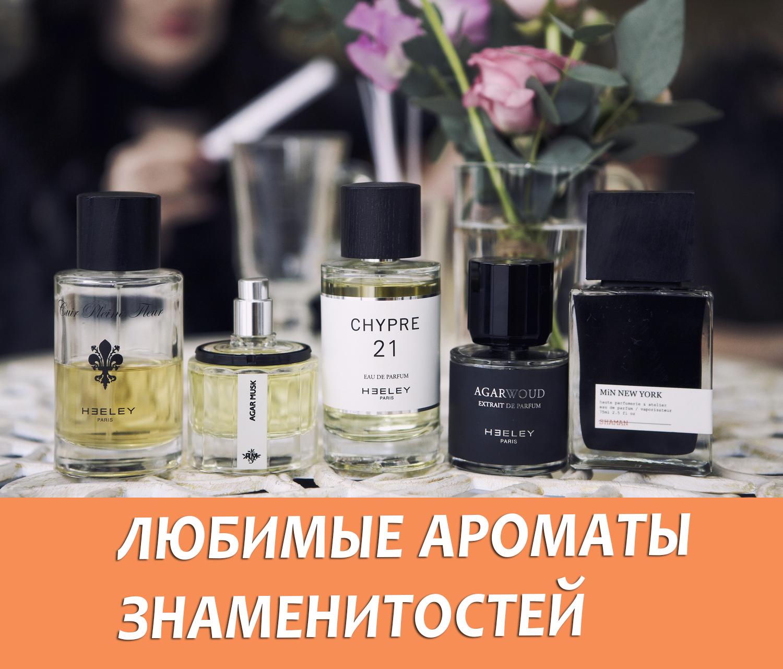Любимые духи Ольги Бузовой, Анджелины Джоли, Аллы Пугачовой и других знаменитостей