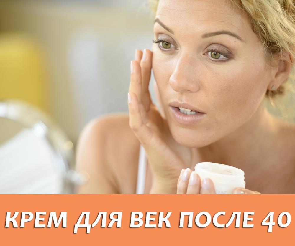 Рейтинг лучших кремов для кожи вокруг глаз после 40 лет
