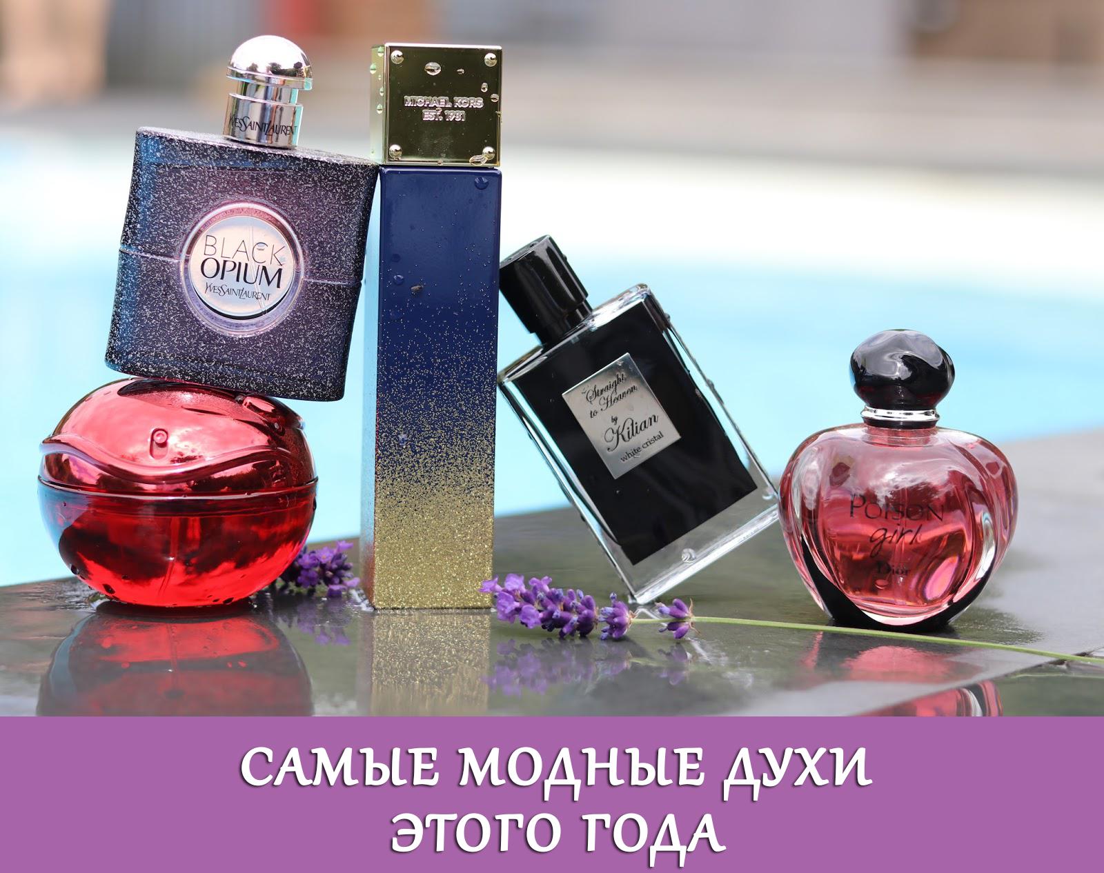 Рейтинг лучших модных ароматов духов для женщин 2020 года!