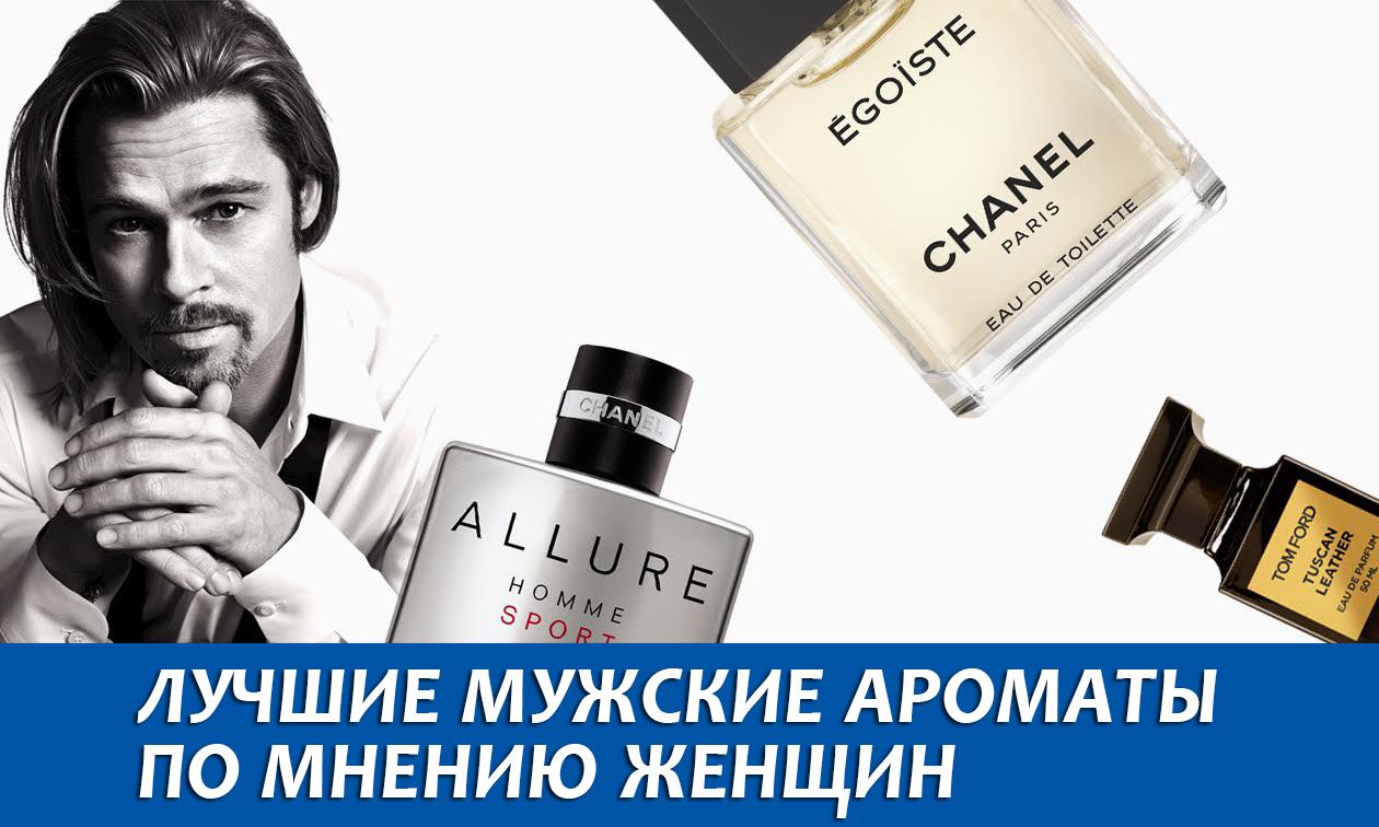 Рейтинг лучших мужских ароматов духов по мнению женщин