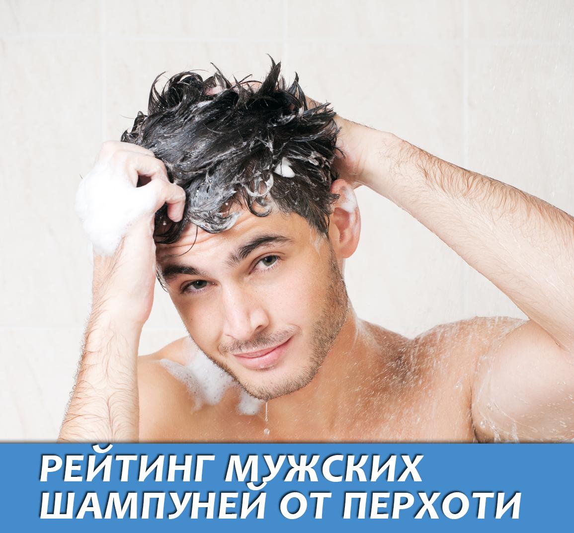 Рейтинг лучших увлажняющих шампуней для мужчин от перхоти