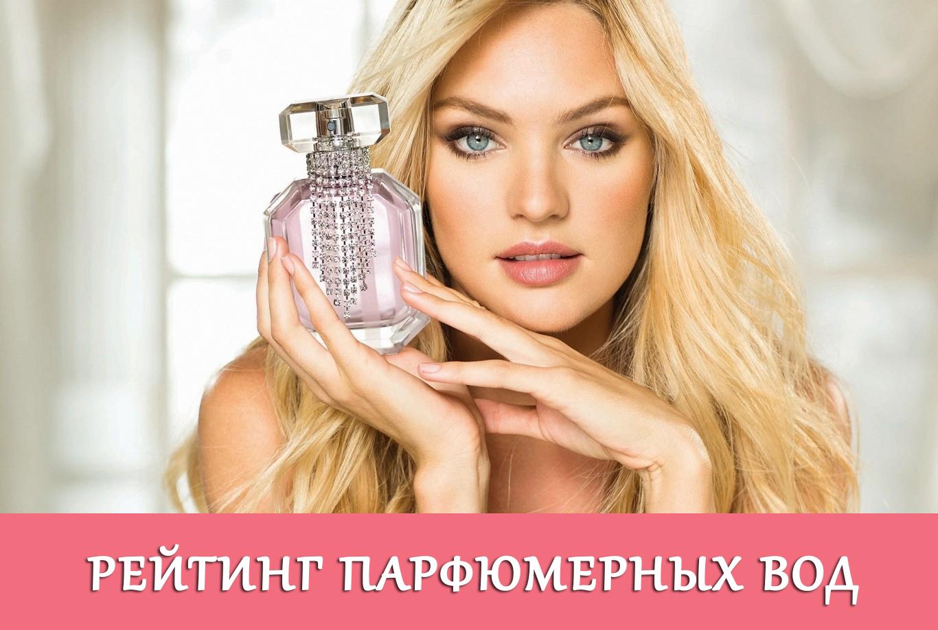 Рейтинг парфюмерных вод для женщин, которые вы обязаны попробовать!