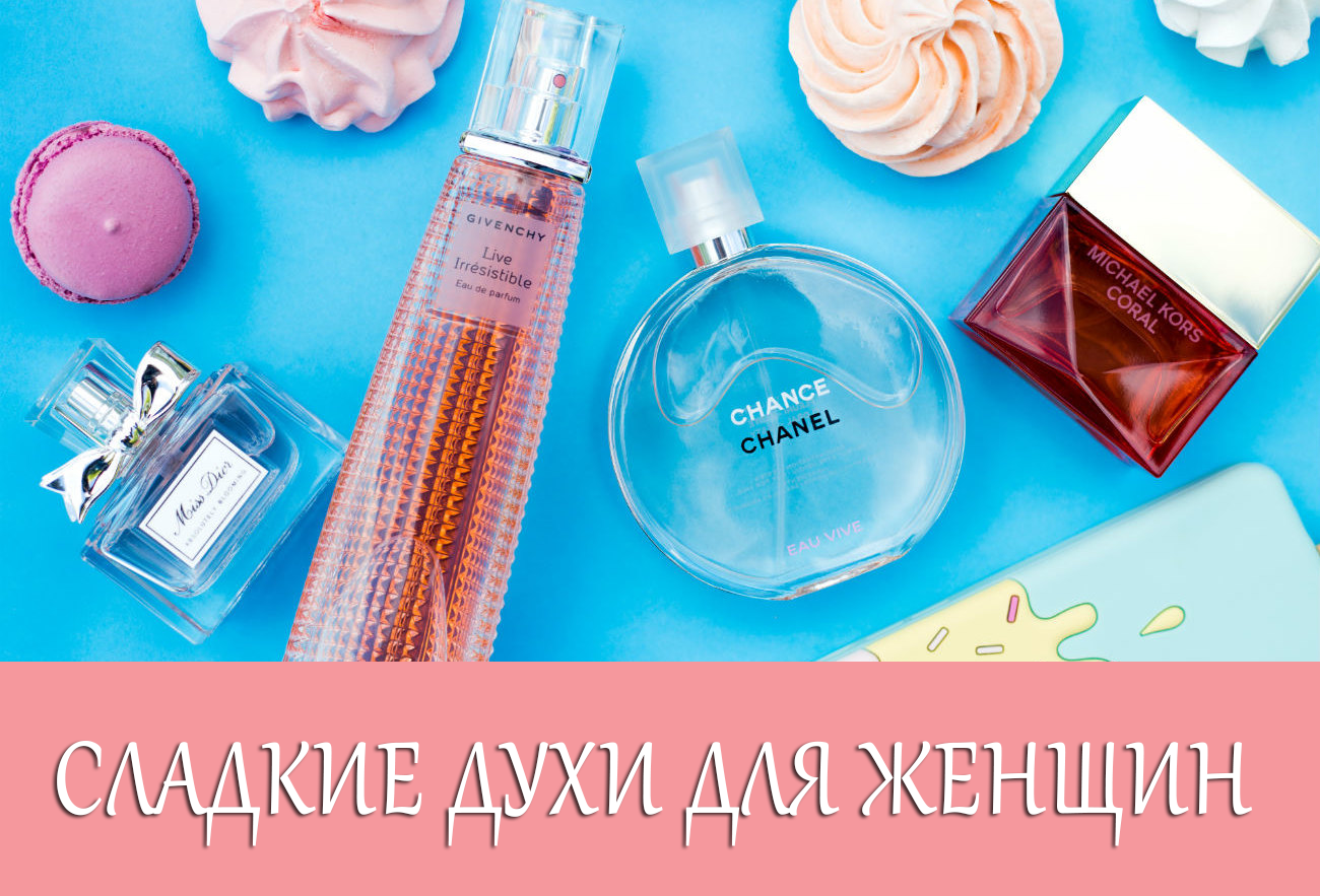 Сладкие ароматы духов для женщин