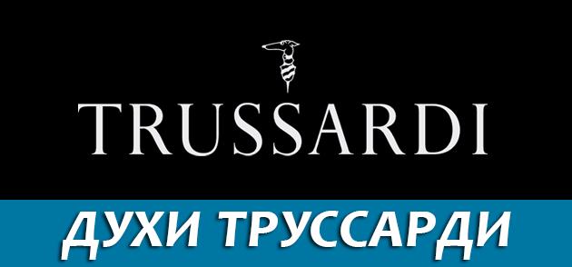 Женские духи Труссарди (Trussardi)